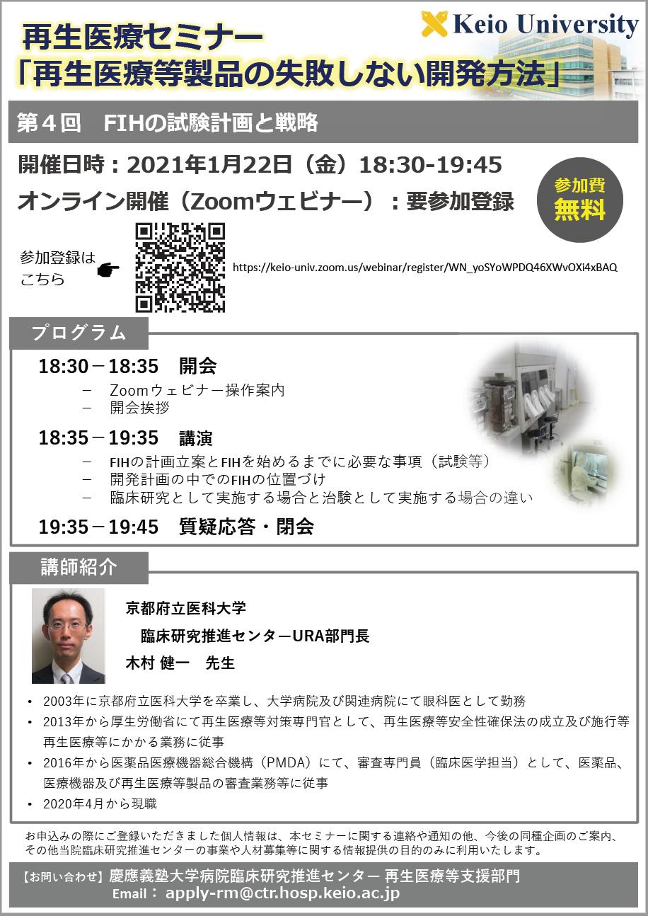 KeioRM_seminar20210122.PNG