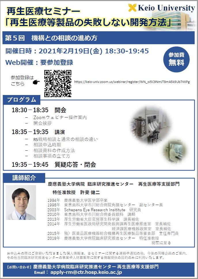 KeioRM_seminar20210219.PNG