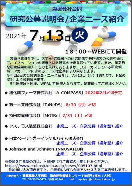 KeioTR_20210713.png