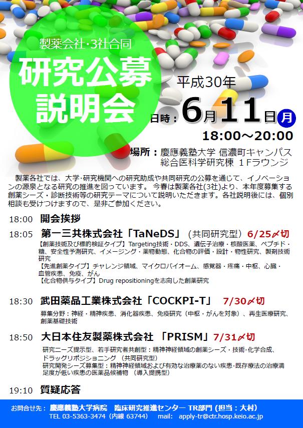 KeioTR_poster20180611F.PNG