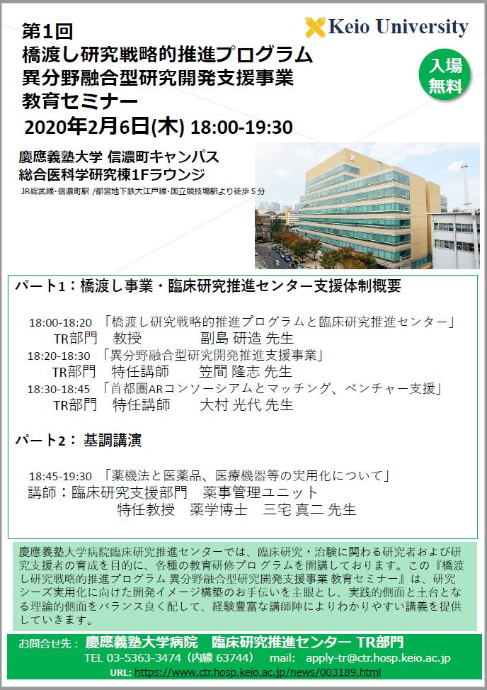 TR_seminar_20200206.PNG