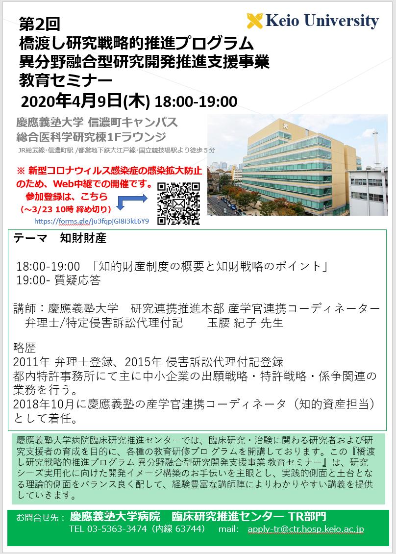 TR_seminar_20200409.PNG