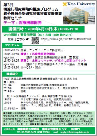 TR_seminar_20200618.PNG