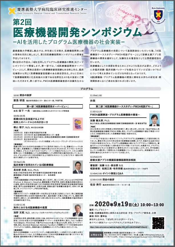 TR_seminar_20200919.png