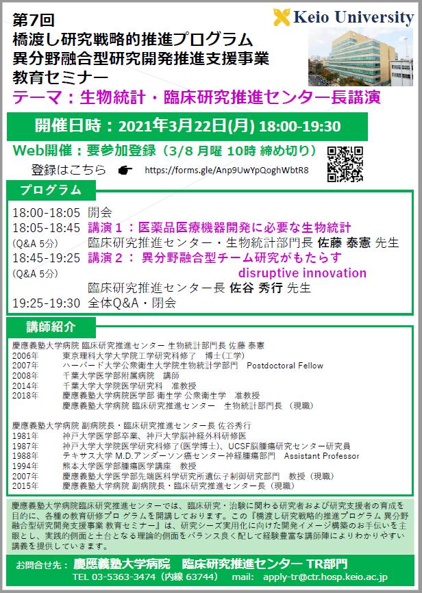 TR_seminar_20210322.PNG.PNG