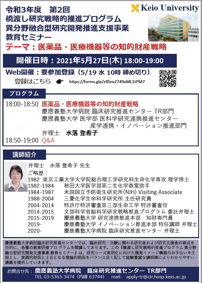 TR_seminar_20210527.PNG
