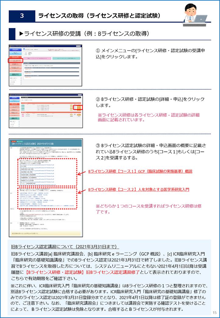 https://www.ctr.hosp.keio.ac.jp/news/UsersGuide_v5_p15.png