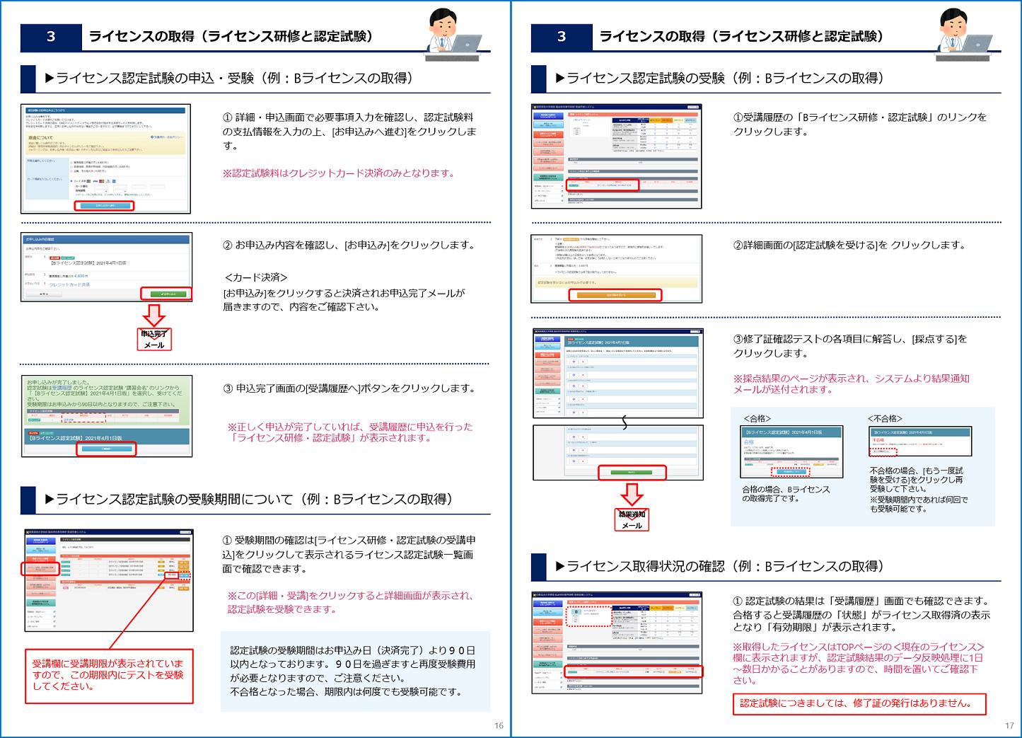 https://www.ctr.hosp.keio.ac.jp/news/UsersGuide_v5_p16-17.png
