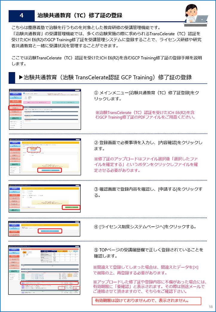 https://www.ctr.hosp.keio.ac.jp/news/UsersGuide_v5_p18.png