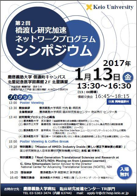 KeioCTR_Seminar20170113.jpg