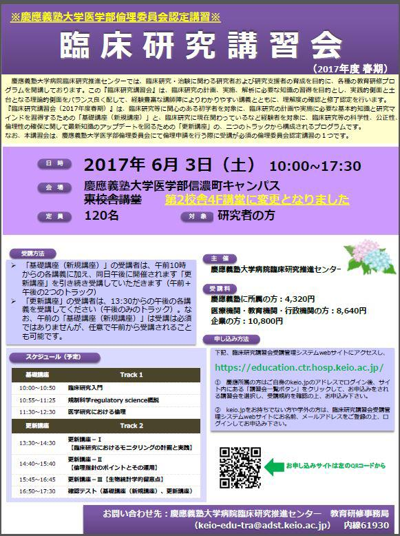 KeioCTR_Seminar20170603.jpgのサムネイル画像